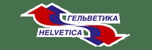 Группа компаний «Гельветика»